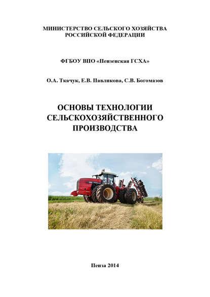 Обложка «Основы технологии сельскохозяйственного производства»