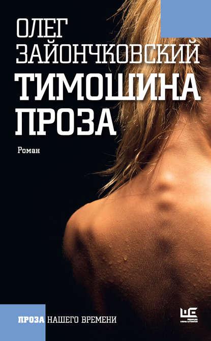 Обложка «Тимошина проза (сборник)»