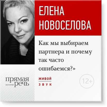 Обложка «Лекция «Как мы выбираем партнера и почему так часто ошибаемся?»»