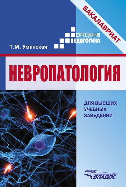Обложка «Невропатология»