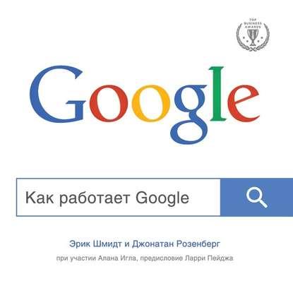 Обложка «Как работает Google»
