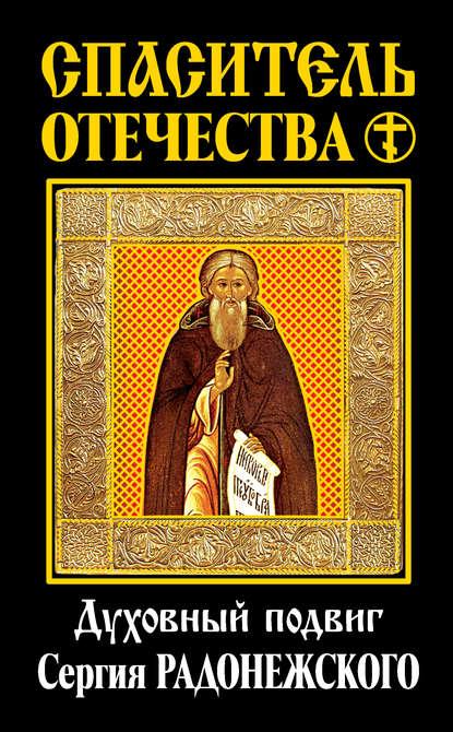Обложка «Спаситель Отечества. Духовный подвиг Сергия Радонежского (сборник)»