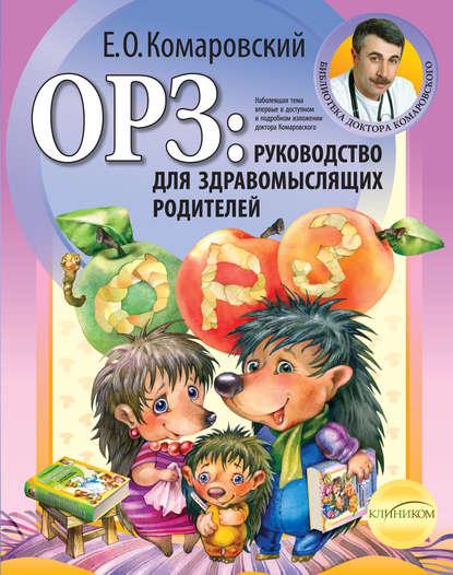 Обложка «ОРЗ: руководство для здравомыслящих родителей»