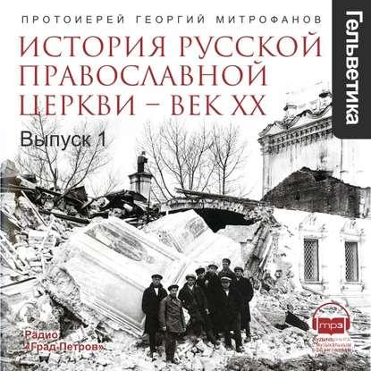 Обложка «История Русской Православной Церкви – ВЕК 20. выпуск 1»