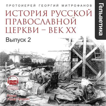 Обложка «История Русской Православной Церкви – ВЕК 20. выпуск 2»