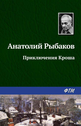 Анатолий Рыбаков - Приключения Кроша