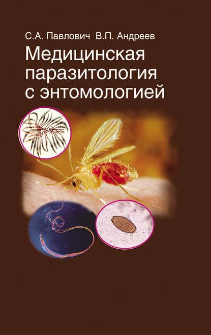 Обложка «Медицинская паразитология с энтомологией»