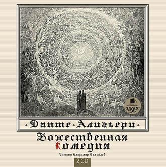 Данте алигьери-божественная комедия скачать книгу.
