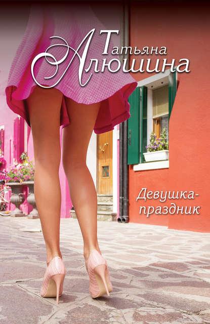 Обложка «Девушка-праздник»