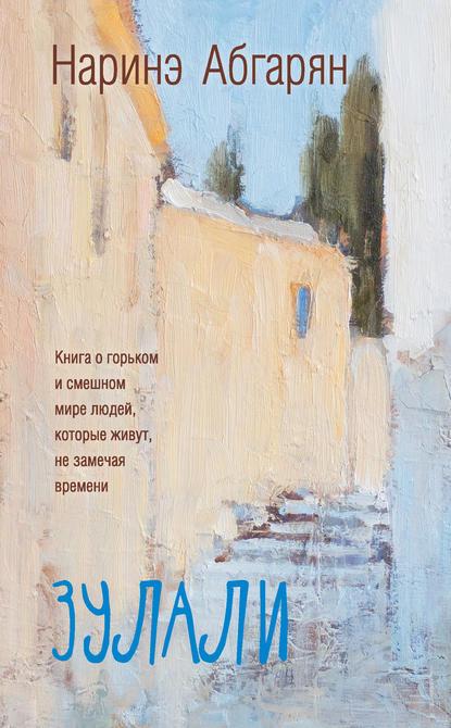 «Зулали (сборник)» Наринэ Абгарян