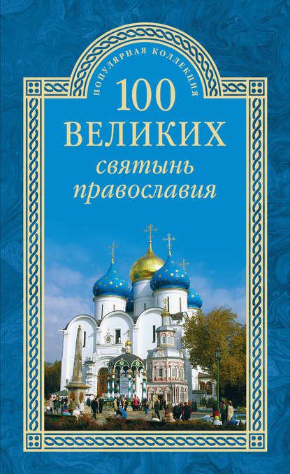 Обложка «100 великих святынь православия»