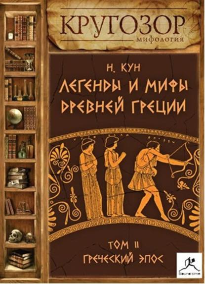 Обложка «Легенды и мифы Древней Греции. Выпуск II»