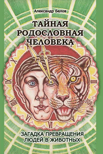 Обложка «Тайная родословная человека. Загадка превращения людей в животных»