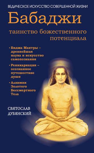Читать онлайн Бабаджи – таинство божественного потенциала
