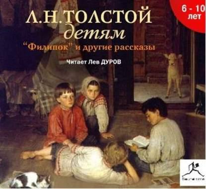 Обложка «Толстой детям»