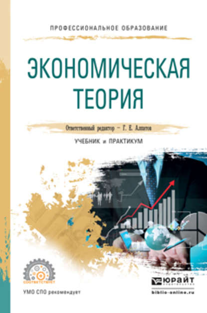 Обложка «Экономическая теория. Учебник и практикум для СПО»
