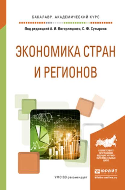 Обложка «Экономика стран и регионов. Учебное пособие для академического бакалавриата»