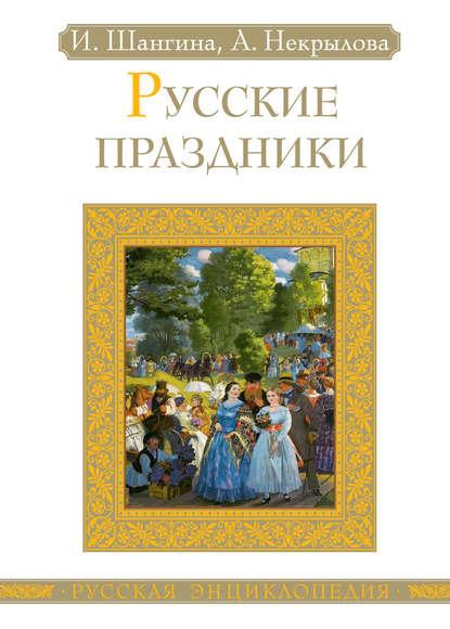 Обложка «Русские праздники»
