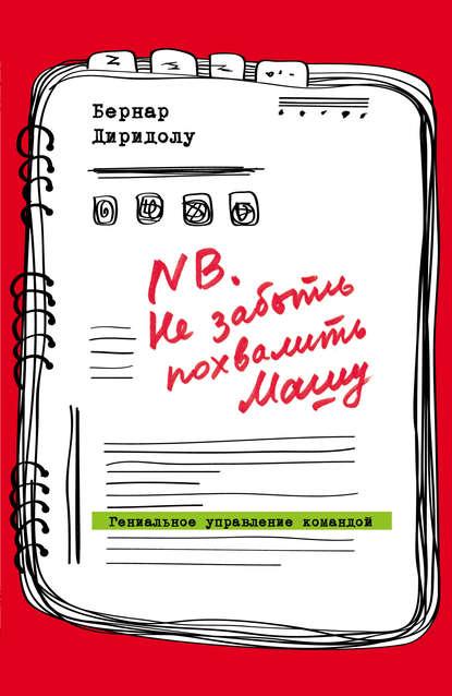 Обложка «NB. Не забыть похвалить Машу. Гениальное управление командой»