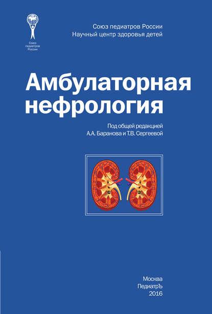 Обложка «Амбулаторная нефрология»