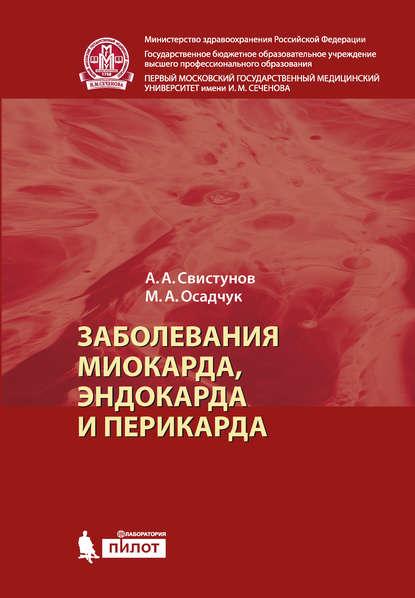 Обложка «Заболевания миокарда, эндокарда и перикарда»