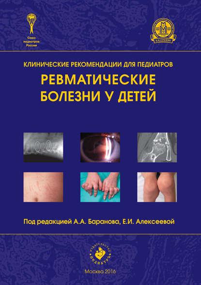 Обложка «Ревматические болезни у детей»