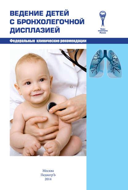 Обложка «Ведение детей с бронхолегочной дисплазией»