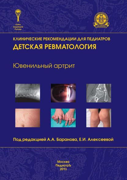 Обложка «Ювенильный артрит. Детская ревматология»