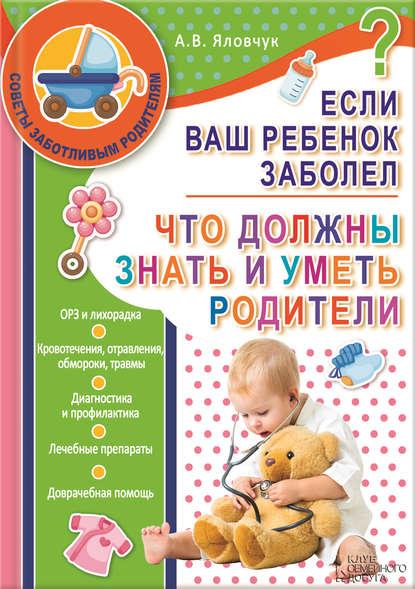 Обложка «Если ваш ребенок заболел. Что должны знать и уметь родители»