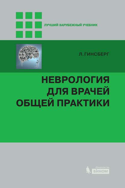 Обложка «Неврология для врачей общей практики»