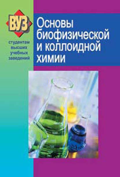 Обложка «Основы биофизической и коллоидной химии»
