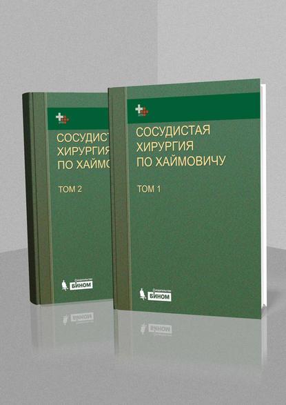 Обложка «Сосудистая хирургия по Хаймовичу. В 2 томах»