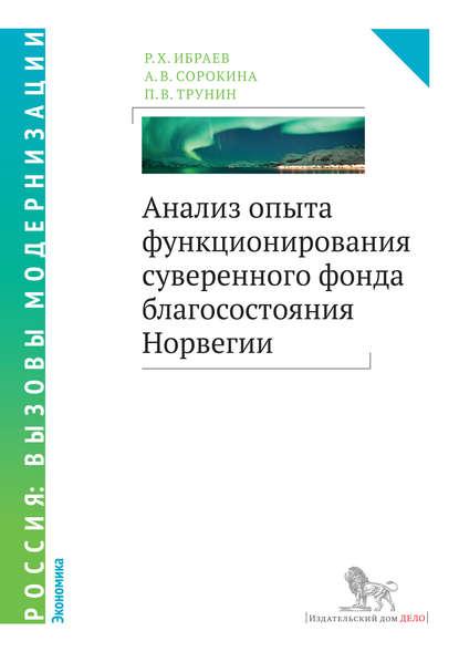 Обложка «Анализ опыта функционирования суверенного фонда благосостояния Норвегии»