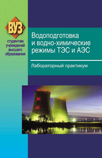 Обложка «Водоподготовка и водно-химические режимы ТЭС и АЭС. Лабораторный практикум»