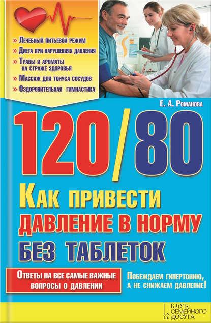 Обложка «120/80. Как привести давление в норму без таблеток»