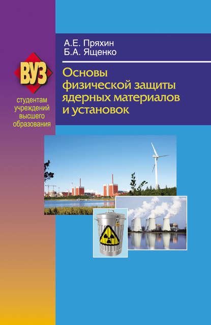 Обложка «Основы физической защиты ядерных материалов и установок»