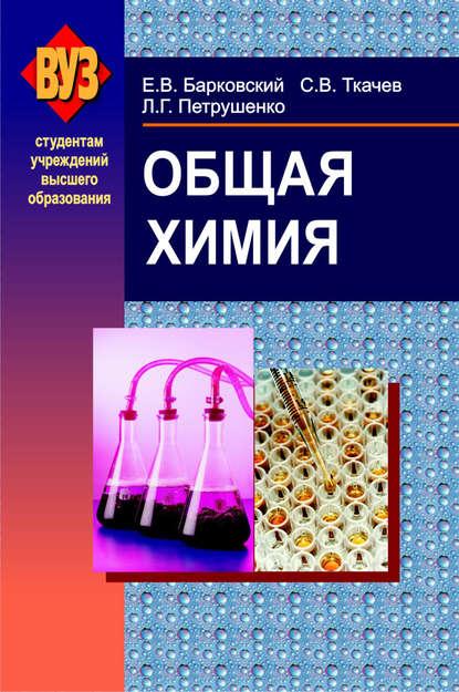 Обложка «Общая химия»