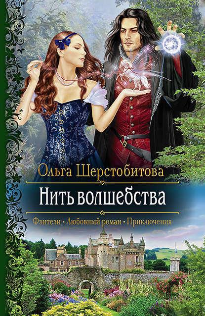 «Нить волшебства» Ольга Шерстобитова