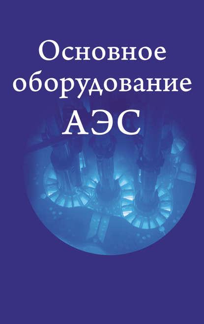 Обложка «Основное оборудование АЭС»