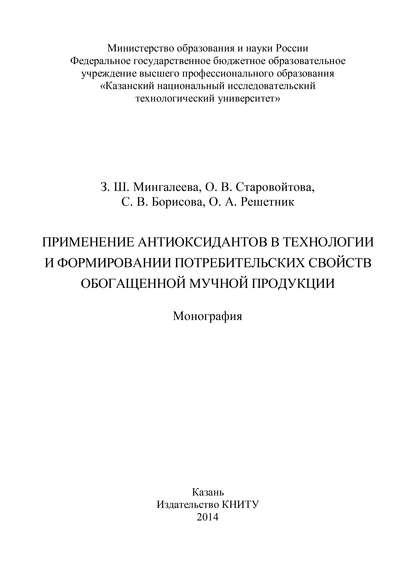 Обложка «Применение антиоксидантов в технологии и формировании потребительских свойств обогащенной мучной продукции»