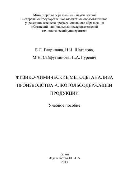 Обложка «Физико-химические методы анализа производства алкогольсодержащей продукции»