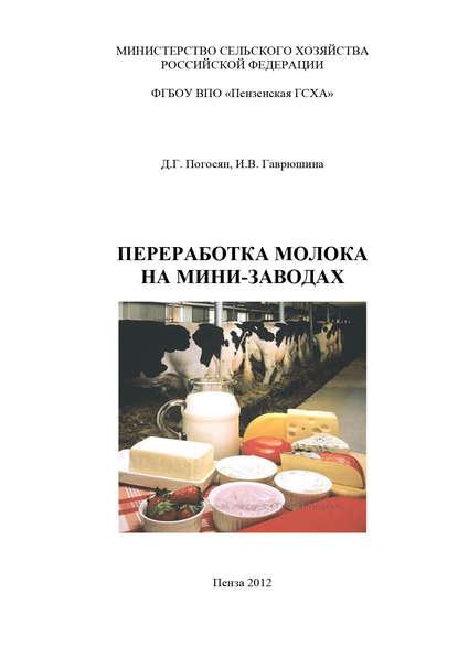 Обложка «Переработка молока на мини-заводах»