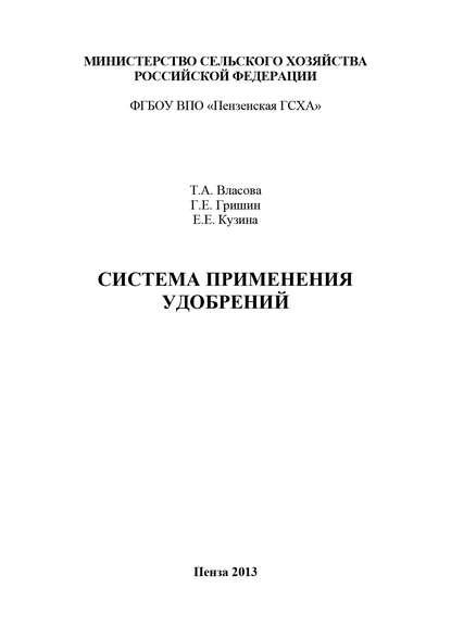 Обложка «Система применения удобрений»