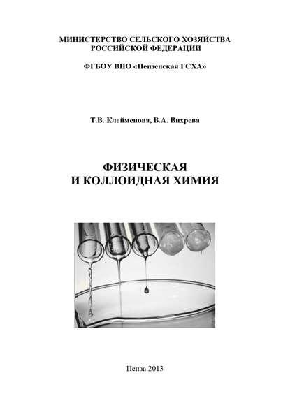 Обложка «Физическая и коллоидная химия»