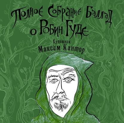 Обложка «Полное собрание баллад о Робин Гуде»