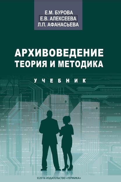 Обложка «Архивоведение. Теория и методика. Учебник»