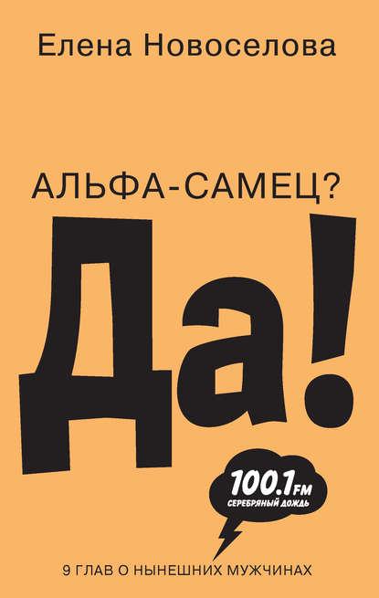 Обложка «Альфа-самец? Да!»