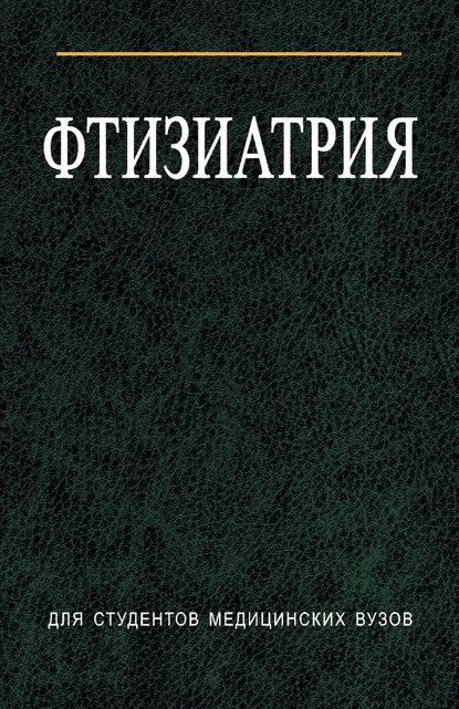 Обложка «Фтизиатрия»