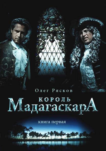 Обложка «Король Мадагаскара. Книга первая»