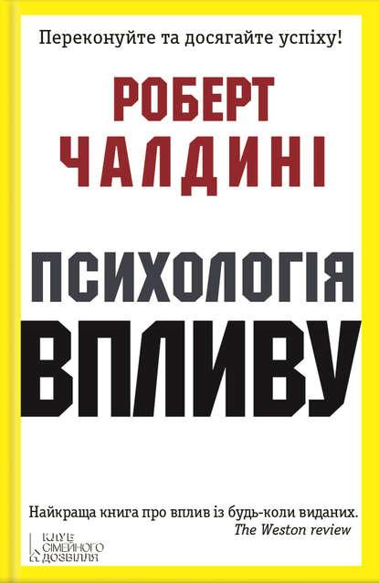 Обложка «Психологія впливу»